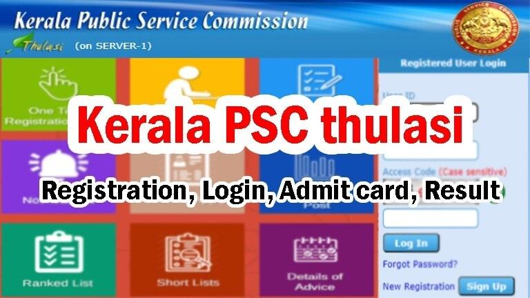 केरल पीएससी तुलसी, पंजीकरण, लॉगिन, प्रवेश पत्र, परिणाम, मेरिट सूची पीडीएफ, केपीएससी परिणाम 2021 डाउनलोड, केरल पीएससी परीक्षा 2021 ऑनलाइन पंजीकरण